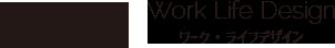 自分らしい生き方・働き方。女性を支援するワーク・ライフデザイン